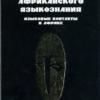 Основы африканского языкознания. Том 7. Языковые контакты в Африке