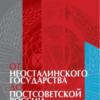 От неосталинского государства до постсоветской России (1970-2000)