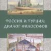 Россия и Турция: Диалог философов