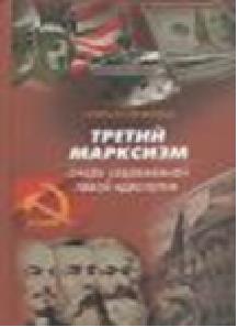 Третий марксизм. Очерк современной левой идеологии