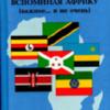 Вспоминая Африку (важное... и не очень)