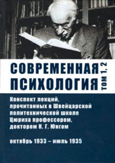 Современная психология. В 2-х томах. Конспект лекций