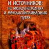 У истоков и источников: на международных и междисциплинарных путях. Юбилейный сборник в честь Алекса