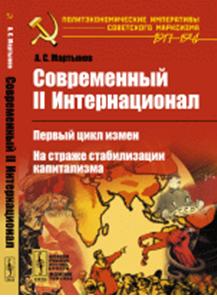Современный II Интернационал: Первый цикл измен. На страже стабилизации капитализма