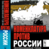 Номенклатура против России: Эволюционный тупик