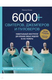 6000+ свитеров