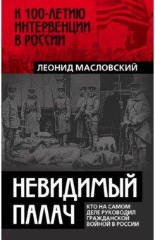 Невидимый палач. Кто на самом деле руководил Гражданской войной в России