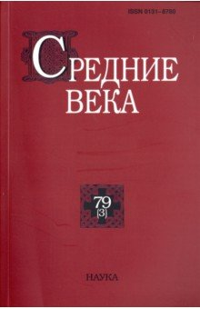 Средние века. Вып. 79(3). 2018