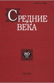Средние века. Вып. 80(1). 2019