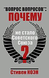 Вопрос вопросов: почему не стало Советского Союза?