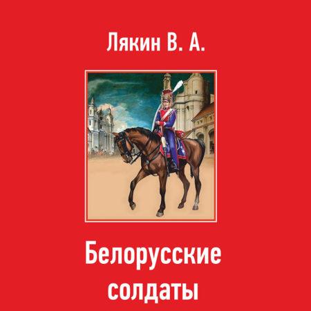 Белорусские солдаты Наполеона