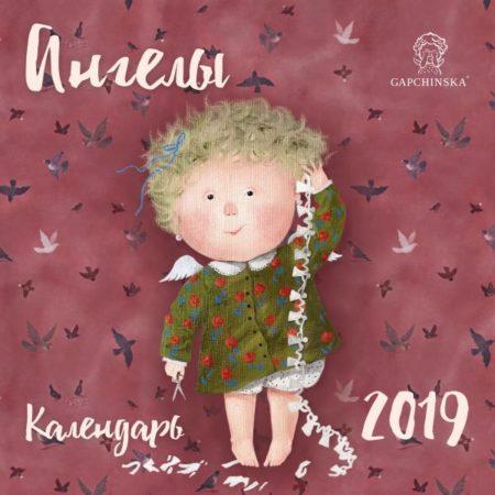 Ангелы. Календарь настенный на 2019 год  Арте