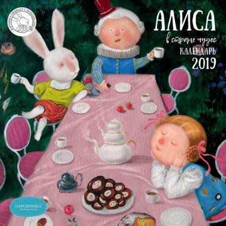Алиса в стране чудес. Календарь настенный на 2019 год с дополненной реальностью  Арте