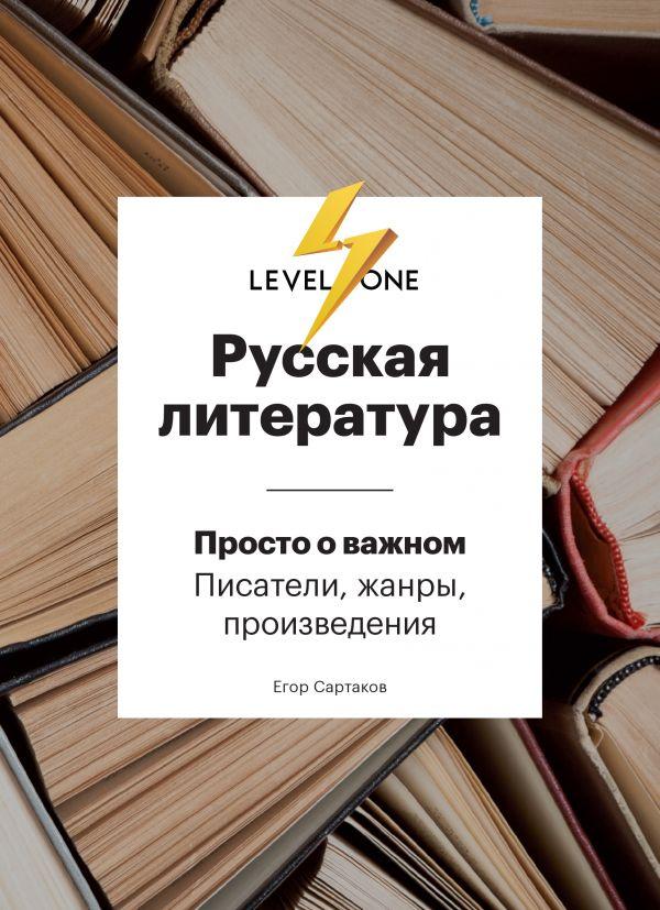 Русская литература. Просто о важном. Писатели