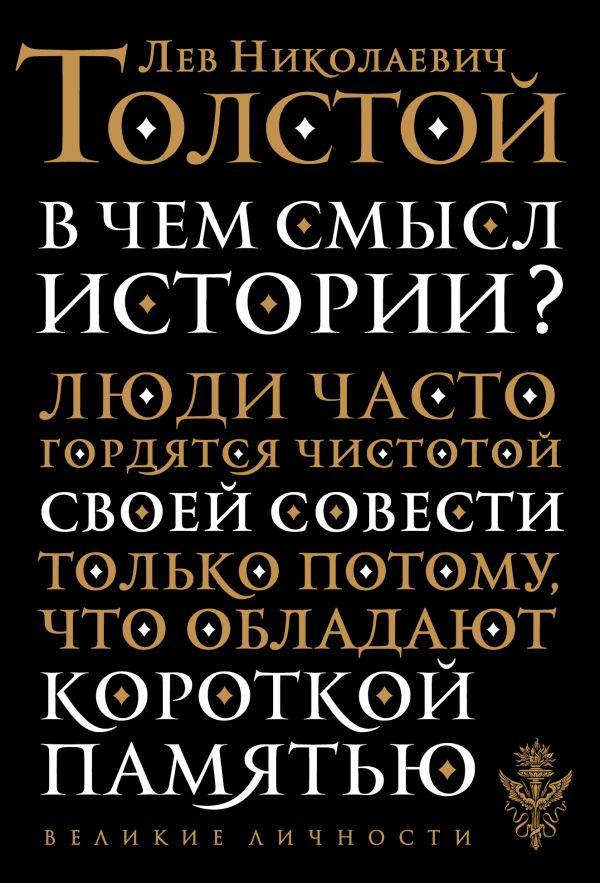 В чем смысл истории