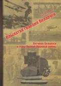 Крылатая гвардия Беларуси. Книга 2. Летчики Беларуси в годы Второй Мировой войны