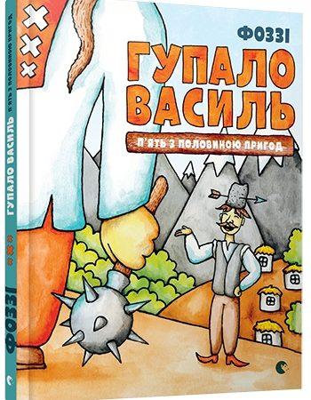 Гупало Василь. П'ять з половиною пригод
