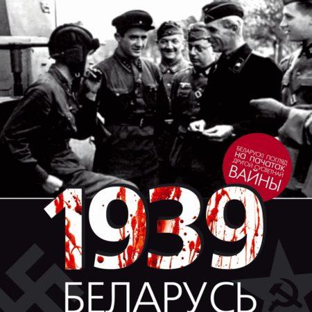 1939 год і Беларусь: забытая вайна