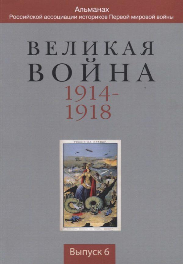 Великая война 1914-1918. Вып. 6