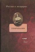 Епархиалки: воспоминания воспитанниц женских епархиальных училищ