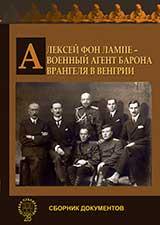 Алексей фон Лампе – военный агент барона Врангеля в Венгрии