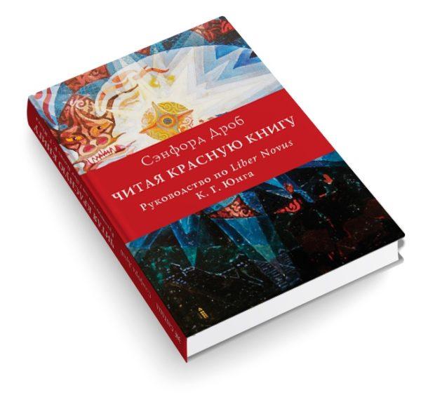 Читая Красную книгу. Руководство по К.Г.Юнга