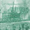 """Оттепель и """"заморозки"""" и студенты Московского университета"""