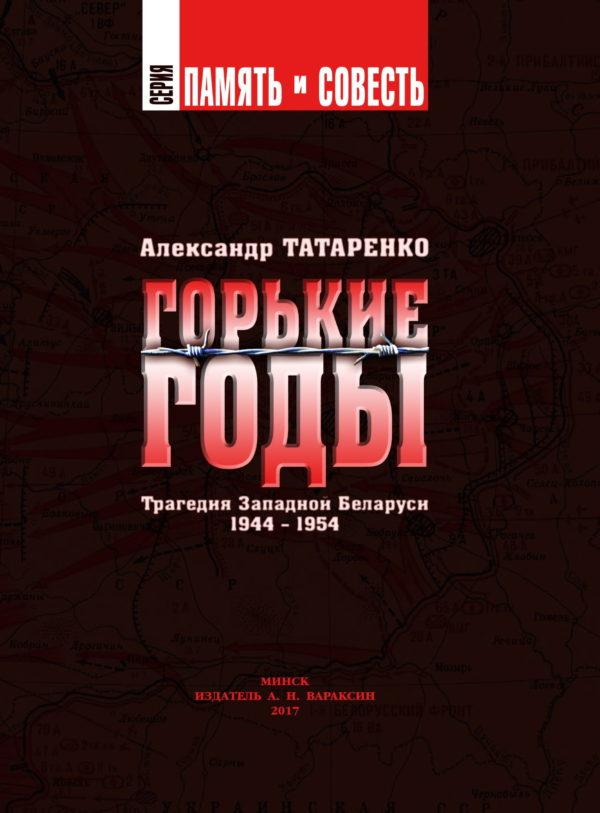 Горькие годы : Трагедия Западной Беларуси 1944–1954