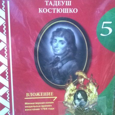 «АРМИГЕР» - журнал о белорусской геральдике и символике №5