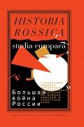 Большая война России: Социальный порядок