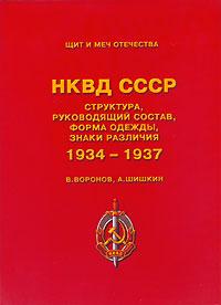 НКВД СССР. Структура