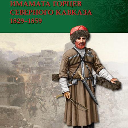 Вооруженные силы имамата горцев Северного Кавказа (1829–1859 гг.)