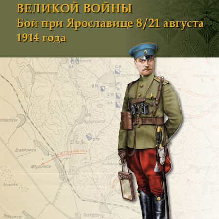Кавалерийские атаки Великой войны. Бой при Ярославице 8/21 августа 1914 года