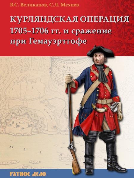 Курляндская операция 1705–1706 гг. и сражение при Гемауэртгофе