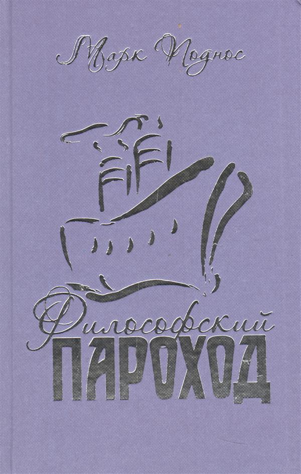 Философский пароход (два в одном). Кн. 2.
