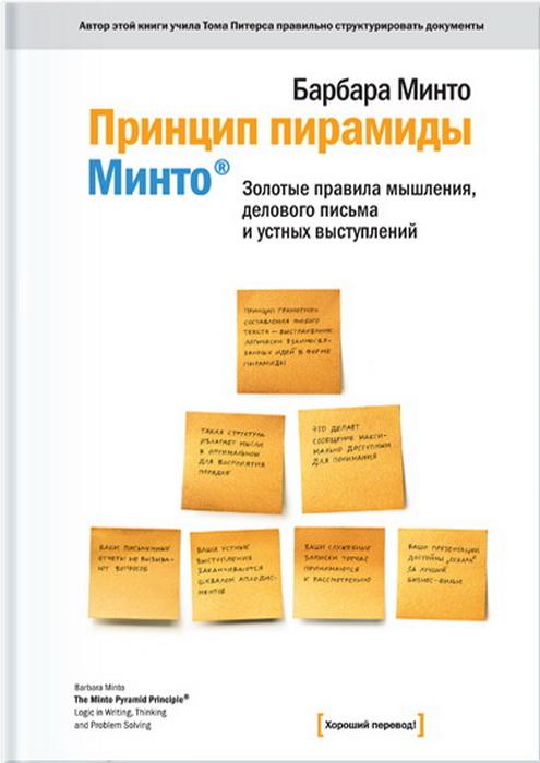 Принцип пирамиды Минто: Золотые правила мышления