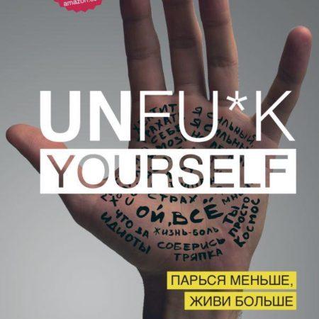 Unfu*k yourself. Парься меньше