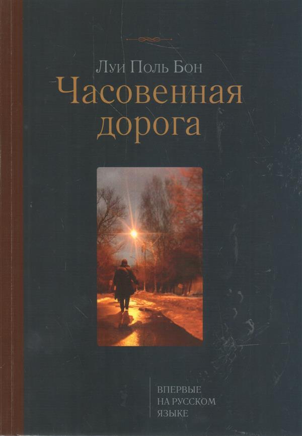 Часовенная дорога: Роман.