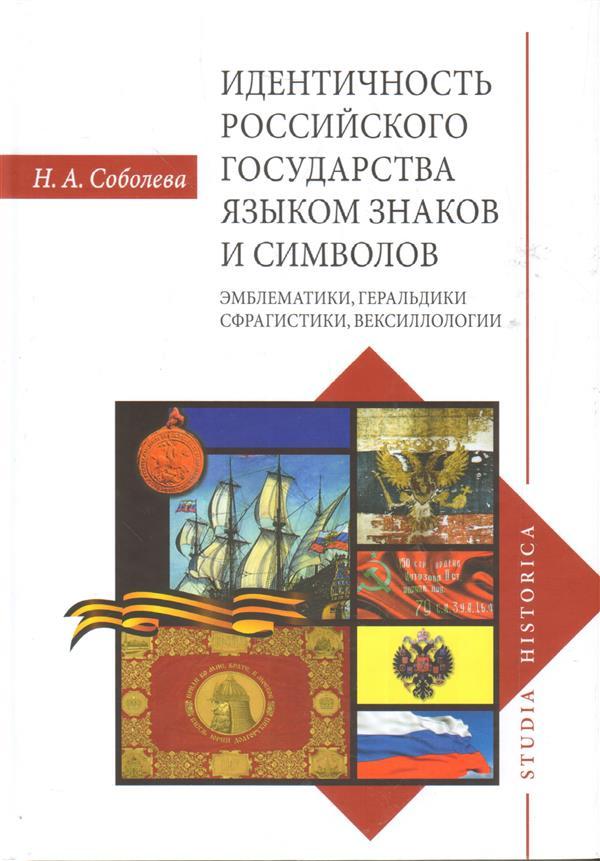 ИДЕНТИЧНОСТЬ РОССИЙСКОГО ГОСУДАРСТВА ЯЗЫКОМ ЗНАКОВ И СИМВОЛОВ: ЭМБЛЕМАТИКИ