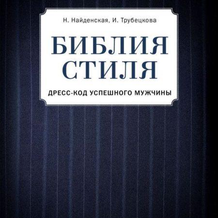 Библия стиля. Дресс-код успешного мужчины (фактура ткани)