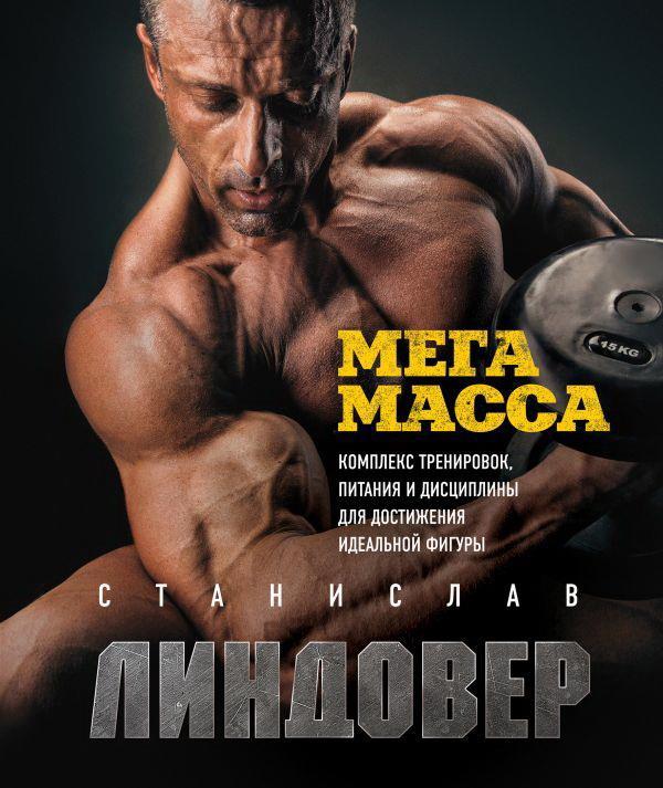 МегаМасса. Комплекс тренировок