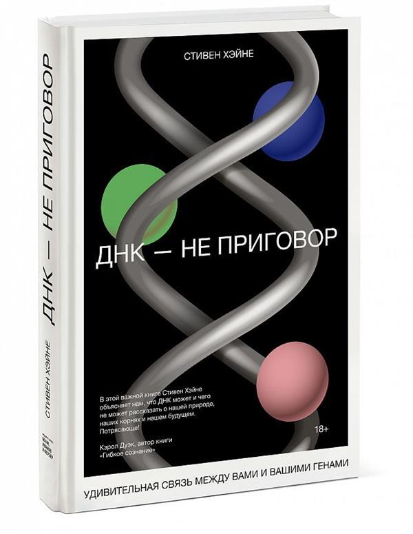 ДНК - не приговор. Удивительная связь между вами и вашими генами