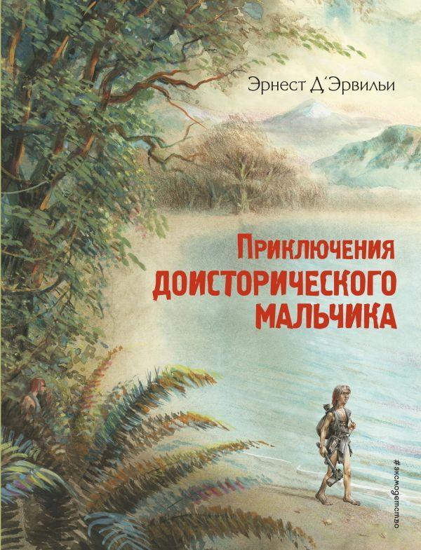 Приключения доисторического мальчика ил. В. Канивца