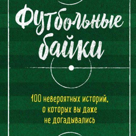 Футбольные байки: 100 невероятных историй