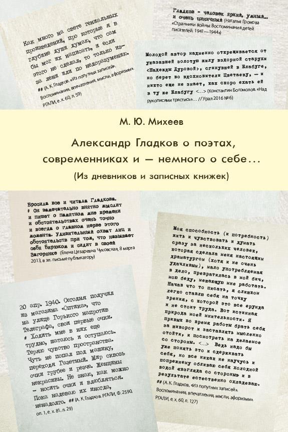 А.К.Гладков о поэтах