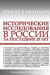 Между канунами. Исторические исследования в России за последние 25 лет
