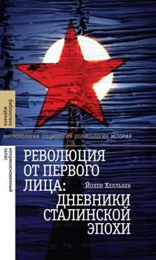 Революция от первого лица: дневники сталинской эпохи