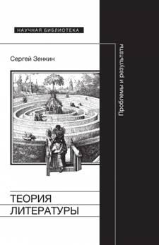 Теория литературы: проблемы и результаты
