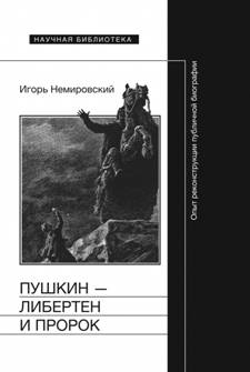 Пушкин — либертен и пророк: Опыт реконструкции публичной биографии
