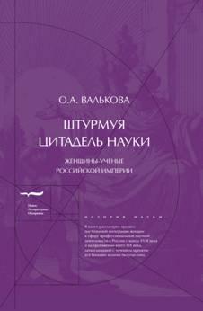 Штурмуя цитадель науки: женщины-ученые Российской империи